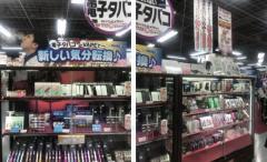 日本电子烟市场走访调查——东京篇魔笛电子烟官网中心
