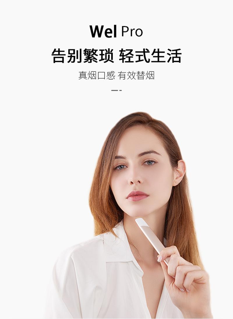 wel电子烟 告别繁琐 真烟口感 有效替烟