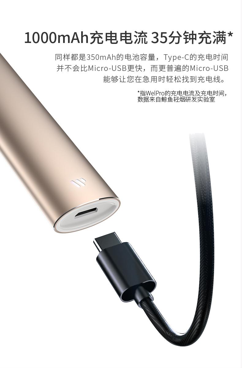 鲸鱼wel电子烟 更便捷的Micro-USB充电接头