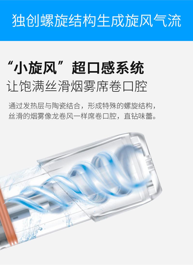 鲸鱼wel电子烟 小旋风气道专利 超口感系统