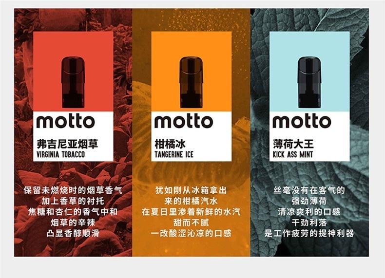 motto电子烟 口味多样 弗吉尼亚烟草;柑橘冰;薄荷大王等