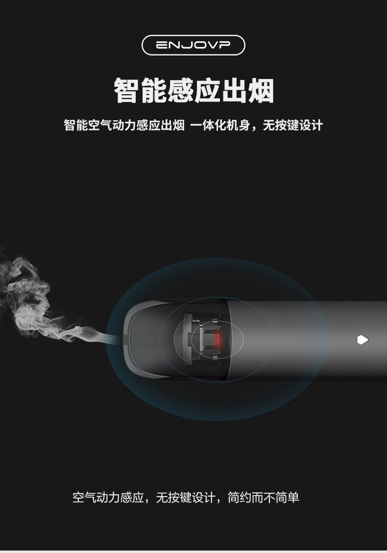 映卓ENJOVP电子烟 智能空气动力感应出烟