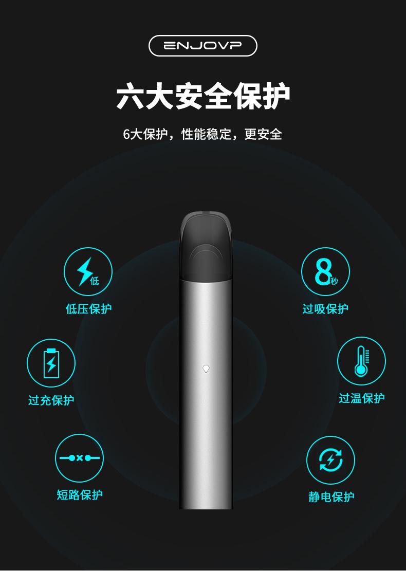 映卓ENJOVP电子烟 低压 过冲 过温等6大保护