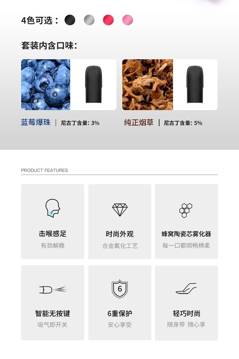 映卓ENJOVP电子烟 六大功能技术