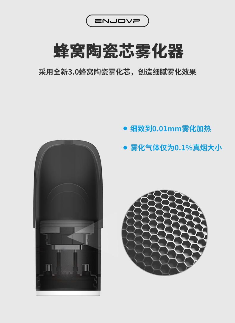 映卓ENJOVP电子烟 蜂窝陶瓷芯雾化 细致到0.01mm雾化加热