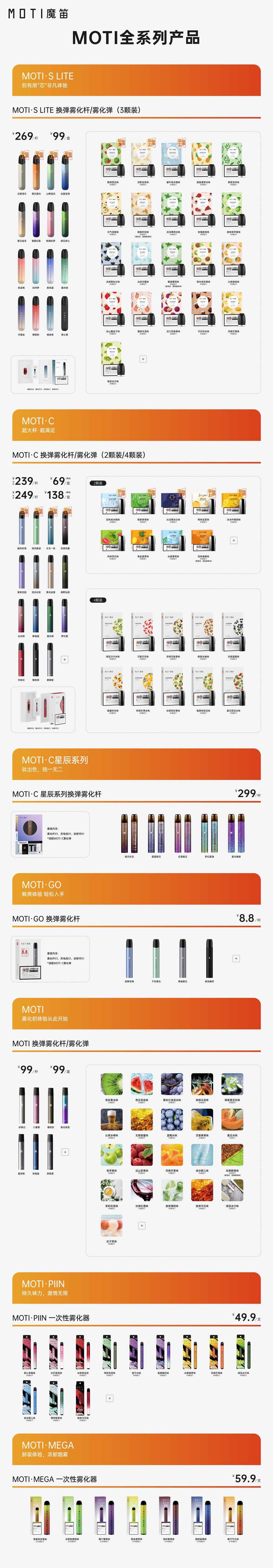 魔笛电子烟最新全系列套装产品售价